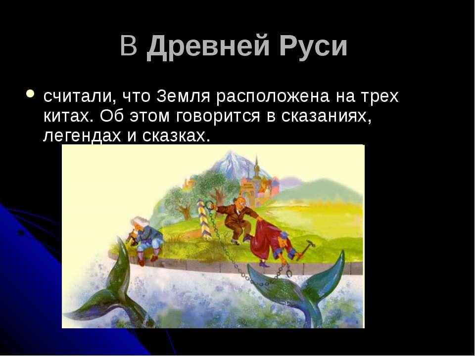 В Древней Руси считали, что Земля расположена на трех китах. Об этом говоритс...