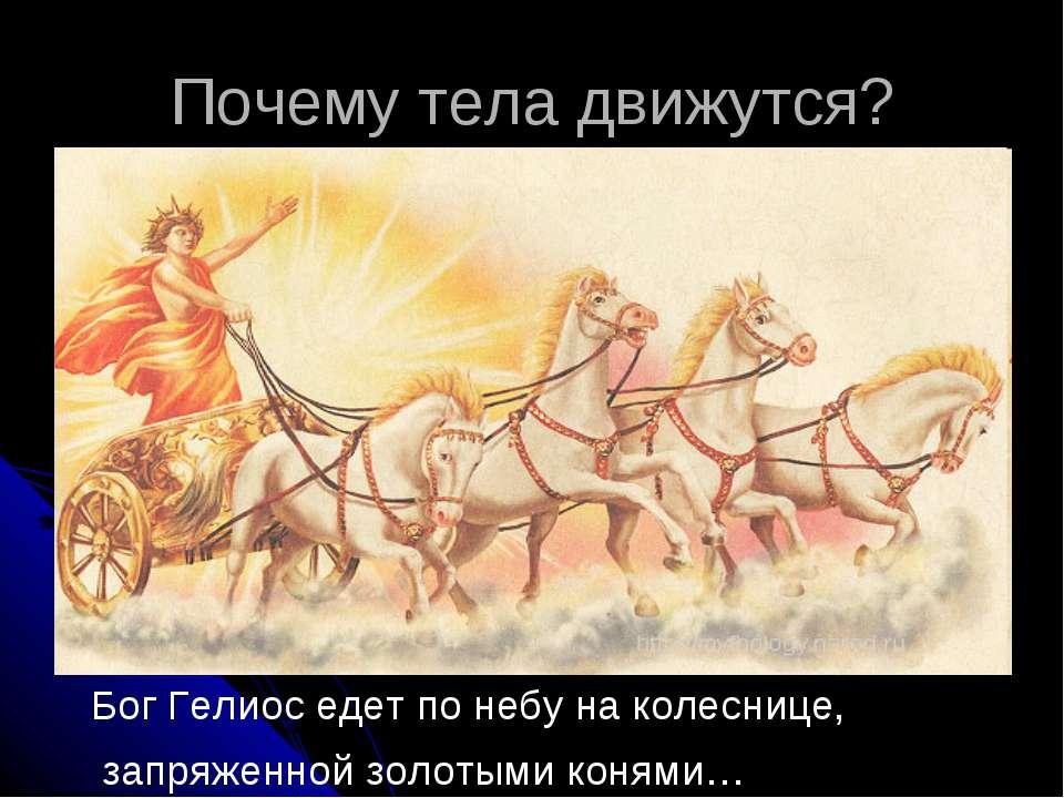 Почему тела движутся? Бог Гелиос едет по небу на колеснице, запряженной золот...