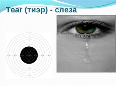 Tear (тиэр) - слеза