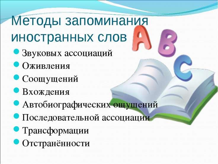 Методы запоминания иностранных слов Звуковых ассоциаций Оживления Соощущений ...