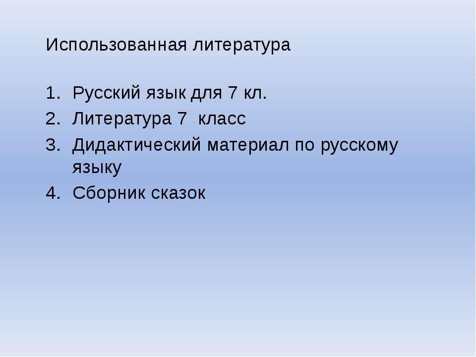 Использованная литература Русский язык для 7 кл. Литература 7 класс Дидактиче...