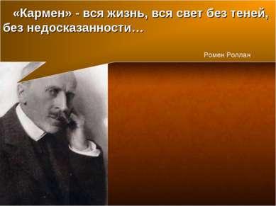 «Кармен» - вся жизнь, вся свет без теней, без недосказанности… Ромен Роллан