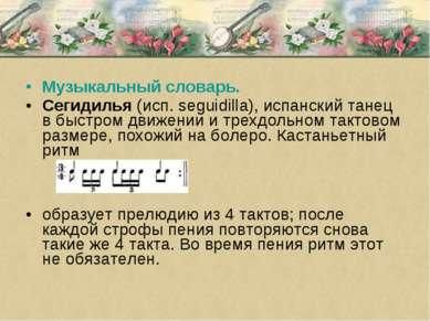 Музыкальный словарь. Сегидилья (исп. seguidilla), испанский танец в быстром д...
