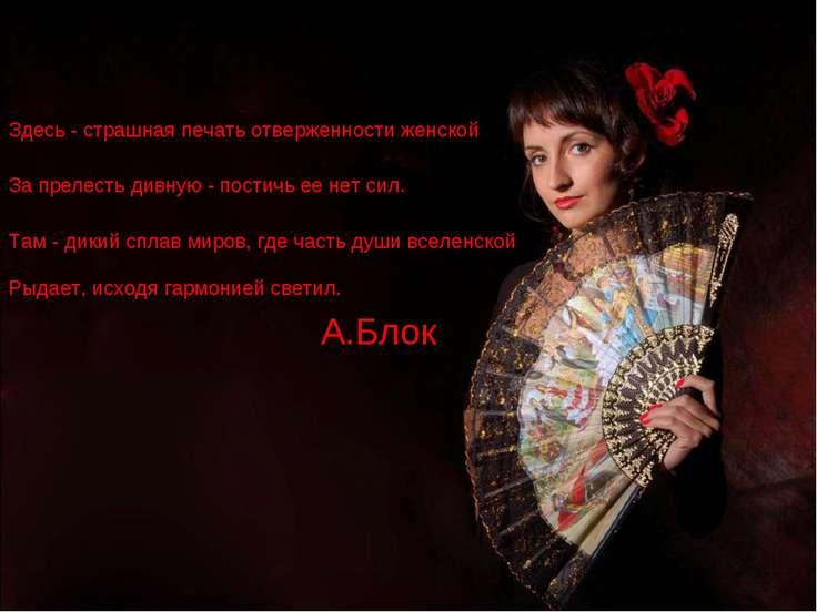 Здесь - страшная печать отверженности женской За прелесть дивную - постичь ее...