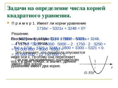 Задачи на определение числа корней квадратного уравнения. П р и м е р 1. Имее...