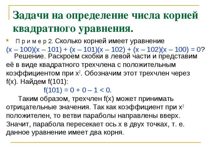 Задачи на определение числа корней квадратного уравнения. П р и м е р 2. Скол...