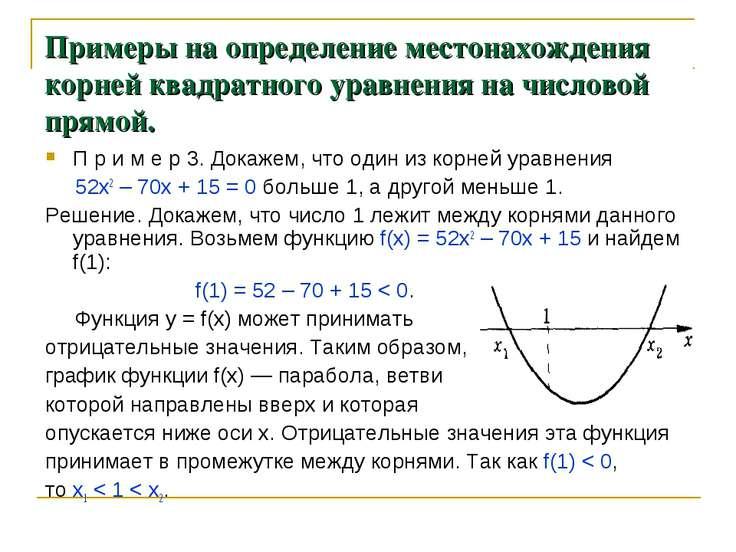 Примеры на определение местонахождения корней квадратного уравнения на числов...
