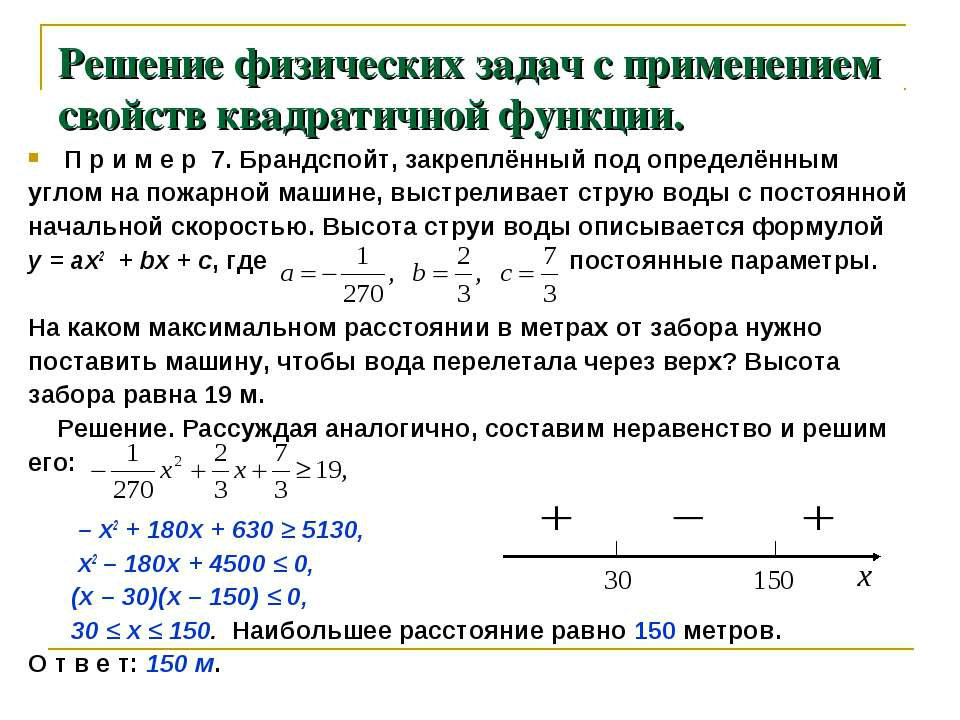 Решение физических задач с применением свойств квадратичной функции. П р и м ...