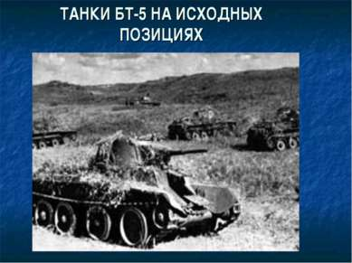 ТАНКИ БТ-5 НА ИСХОДНЫХ ПОЗИЦИЯХ