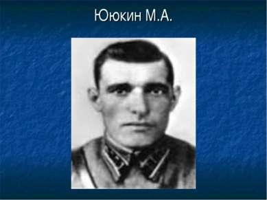 Ююкин М.А.