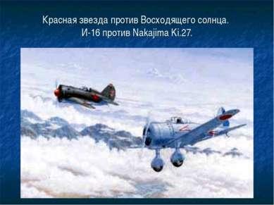 Красная звезда против Восходящего солнца. И-16 против Nakajima Ki.27.