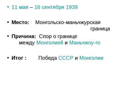 11 мая – 16 сентября 1939 Место: Монгольско-маньчжурская граница Причина: Спо...