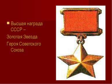 Высшая награда СССР – Золотая Звезда Героя Советского Союза