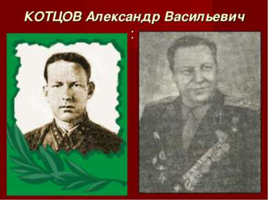 КОТЦОВ Александр Васильевич :
