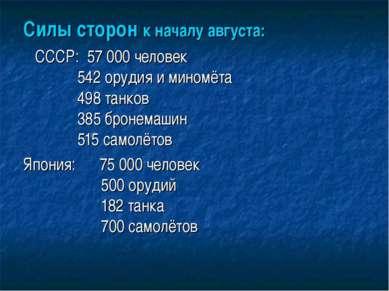 Силы сторон к началу августа: СССР: 57 000 человек 542 орудия и миномёта 498 ...