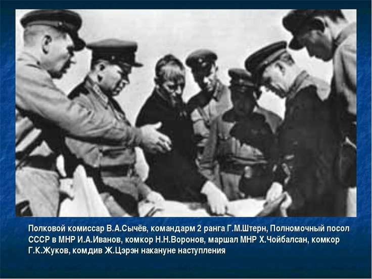 Полковой комиссар В.А.Сычёв, командарм 2 ранга Г.М.Штерн, Полномочный посол С...