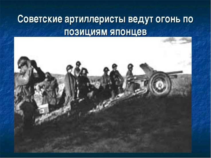 Советские артиллеристы ведут огонь по позициям японцев