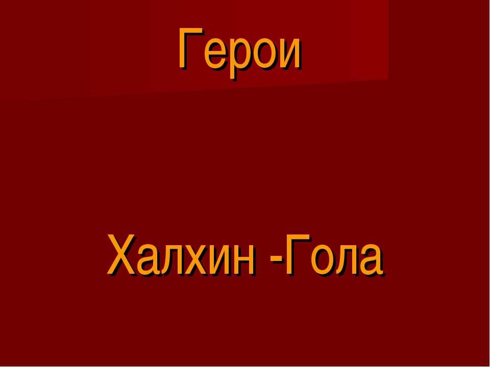 Герои Халхин -Гола