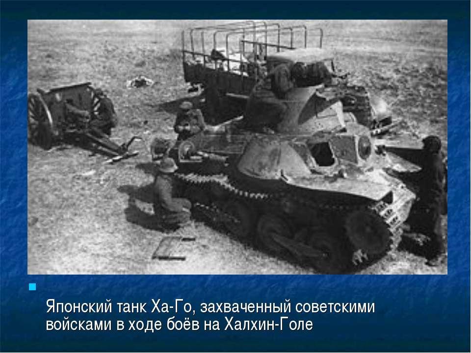 Японский танк Ха-Го, захваченный советскими войсками в ходе боёв на Халхин-Голе
