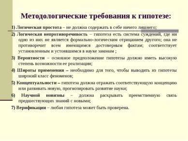 Методологические требования к гипотезе: 1) Логическая простота – не должна со...