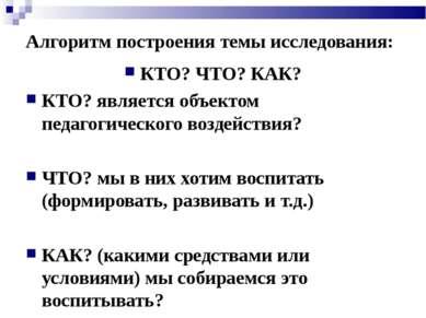 Алгоритм построения темы исследования: КТО? ЧТО? КАК? КТО? является объектом ...