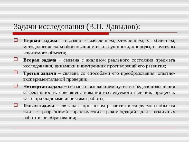 Задачи исследования (В.П. Давыдов): Первая задача – связана с выявлением, уто...
