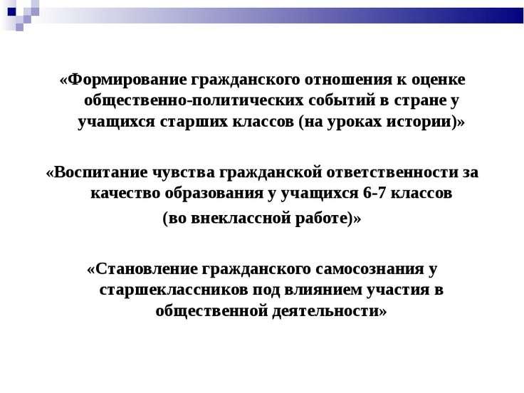 «Формирование гражданского отношения к оценке общественно-политических событи...