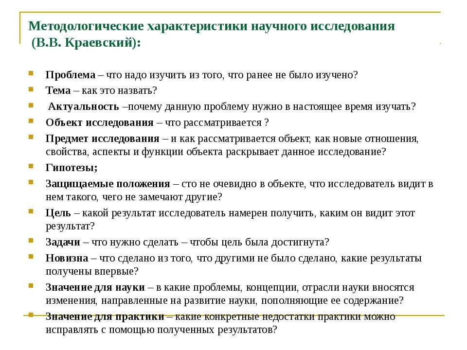 Методологические характеристики научного исследования (В.В. Краевский): Пробл...