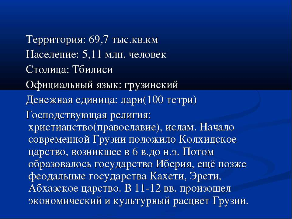 Территория: 69,7 тыс.кв.км Население: 5,11 млн. человек Столица: Тбилиси Офиц...