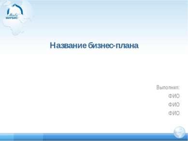 Название бизнес-плана Выполнил: ФИО ФИО ФИО