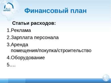 Финансовый план Статьи расходов: Реклама Зарплата персонала Аренда помещения/...