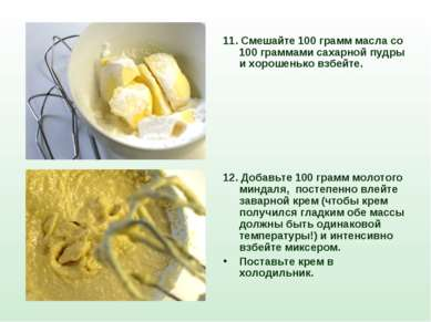 11. Смешайте 100 грамм масла со 100 граммами сахарной пудры и хорошенько взбе...