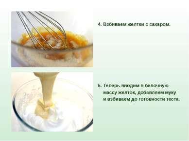4. Взбиваем желтки с сахаром. 5. Теперь вводим в белочную массу желток, добав...