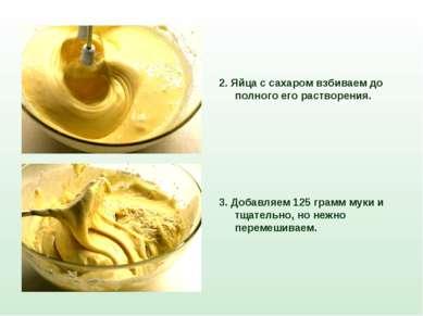2. Яйца с сахаром взбиваем до полного его растворения. 3. Добавляем 125 грамм...