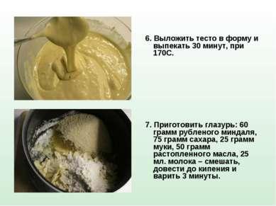 6. Выложить тесто в форму и выпекать 30 минут, при 170С. 7. Приготовить глазу...