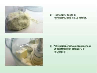 2. Поставить тесто в холодильнике на 15 минут. 3. 200 грамм сливочного масла ...