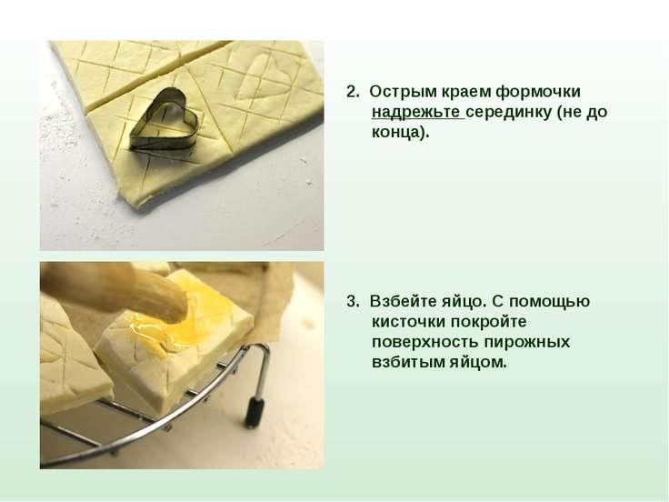 2. Острым краем формочки надрежьте серединку (не до конца). 3. Взбейте яйцо. ...