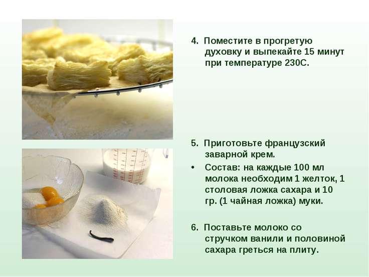 4. Поместите в прогретую духовку и выпекайте 15 минут при температуре 230С. 5...