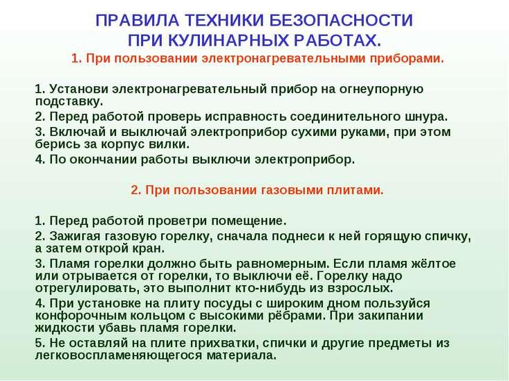 ПРАВИЛА ТЕХНИКИ БЕЗОПАСНОСТИ ПРИ КУЛИНАРНЫХ РАБОТАХ. 1. При пользовании элект...