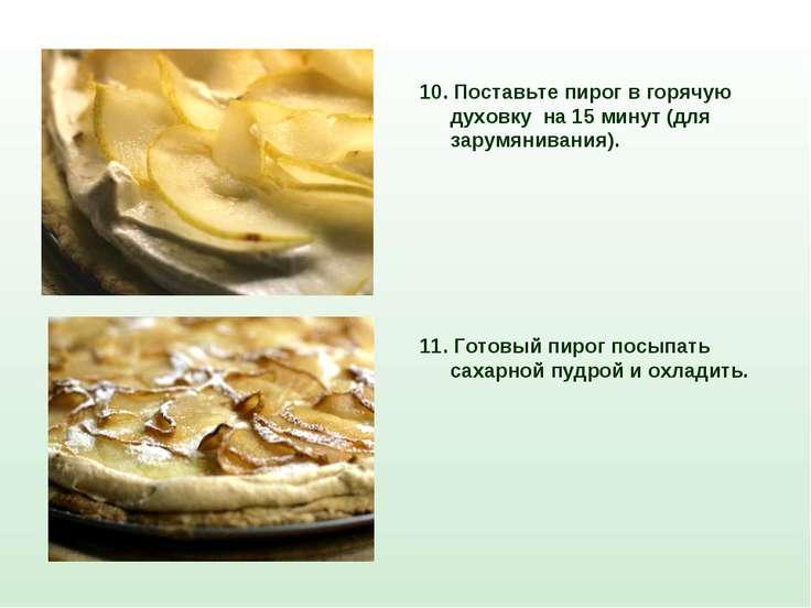 10. Поставьте пирог в горячую духовку на 15 минут (для зарумянивания). 11. Го...