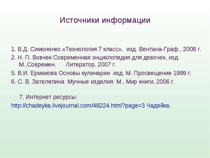 Источники информации 1. В.Д. Симоненко «Технология 7 класс», изд. Вентана-Гра...