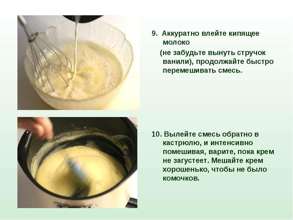 9. Аккуратно влейте кипящее молоко (не забудьте вынуть стручок ванили), продо...