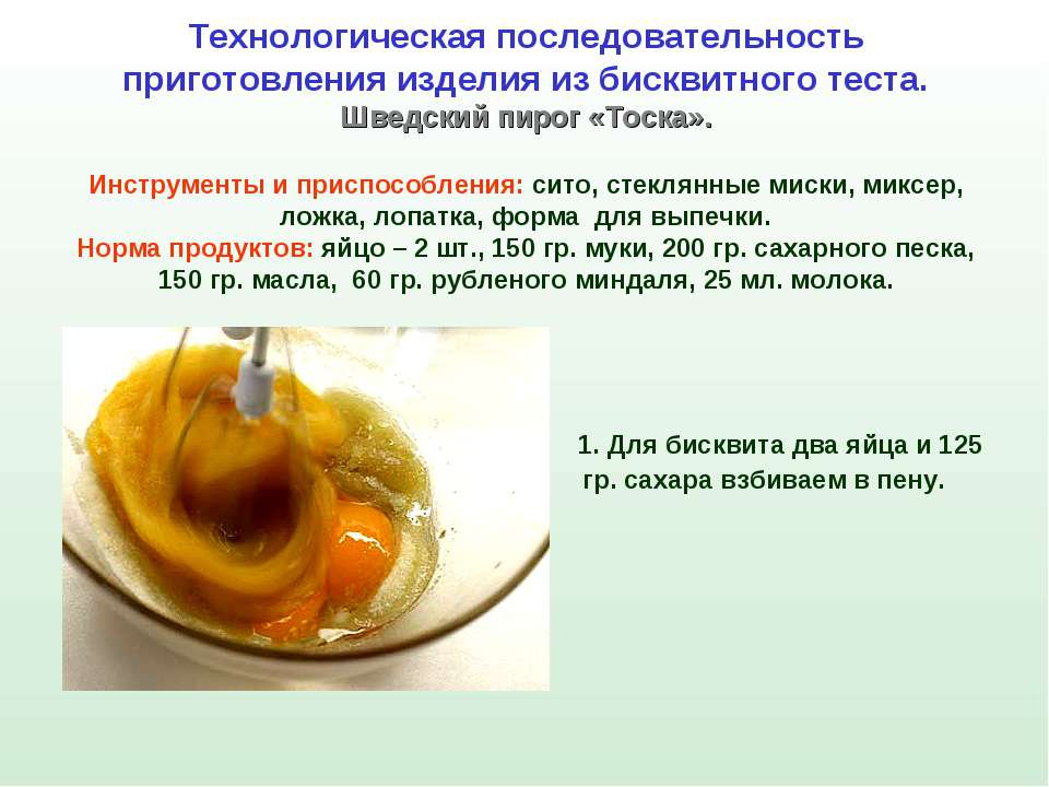 Технологическая последовательность приготовления изделия из бисквитного теста...