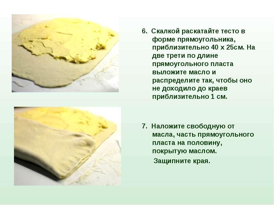 6. Скалкой раскатайте тесто в форме прямоугольника, приблизительно 40 x 25см....