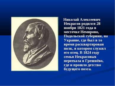 Николай Алексеевич Некрасов родился 28 ноября 1821 года в местечке Немирово, ...