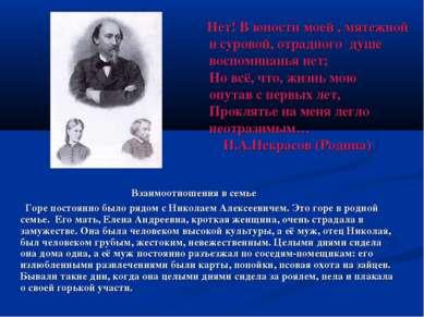 Взаимоотношения в семье Горе постоянно было рядом с Николаем Алексеевичем. Эт...