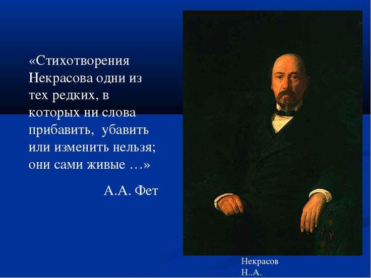 «Стихотворения Некрасова одни из тех редких, в которых ни слова прибавить, уб...