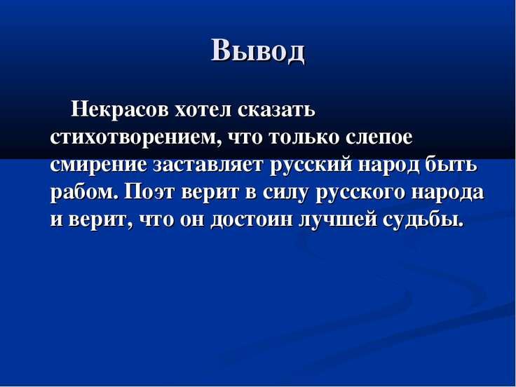 Вывод Некрасов хотел сказать стихотворением, что только слепое смирение заста...