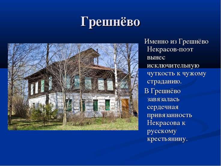 Грешнёво Именно из Грешнёво Некрасов-поэт вынес исключительную чуткость к чуж...