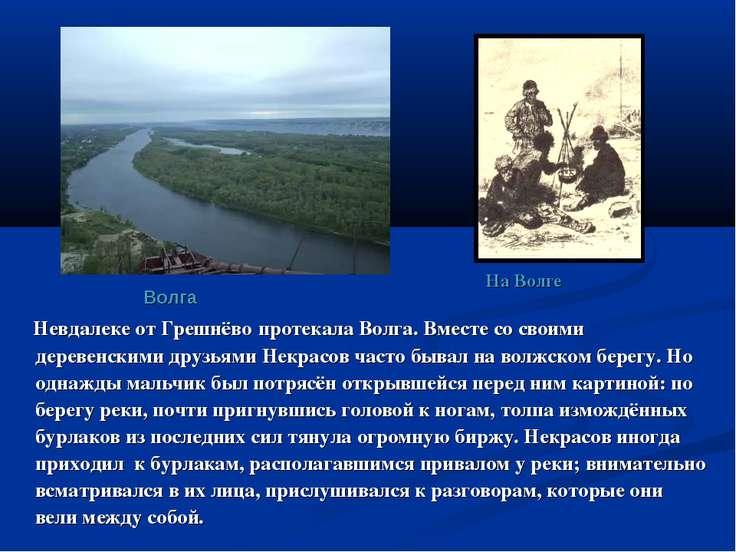 Невдалеке от Грешнёво протекала Волга. Вместе со своими деревенскими друзьями...